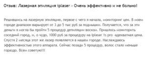 1S Pro Iplaser innovatione отзывы