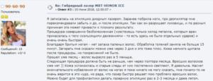 Отзывы о лазере для эпиляции MBT Honor Ice