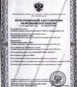 Регистрационное удостоверение Candela Gentlelase PRO-U