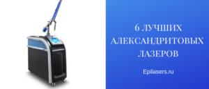 6 александритовых лазеров