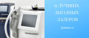 9 лучших диодных лазеров
