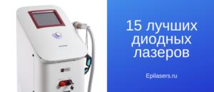 15 лучших диодных лазеров для удаления волос