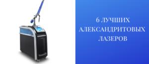 6 лучших александритовых лазеров